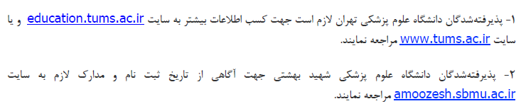 اعلام نتایج نهایی آزمون دکتری وزارت بهداشت ۹۷